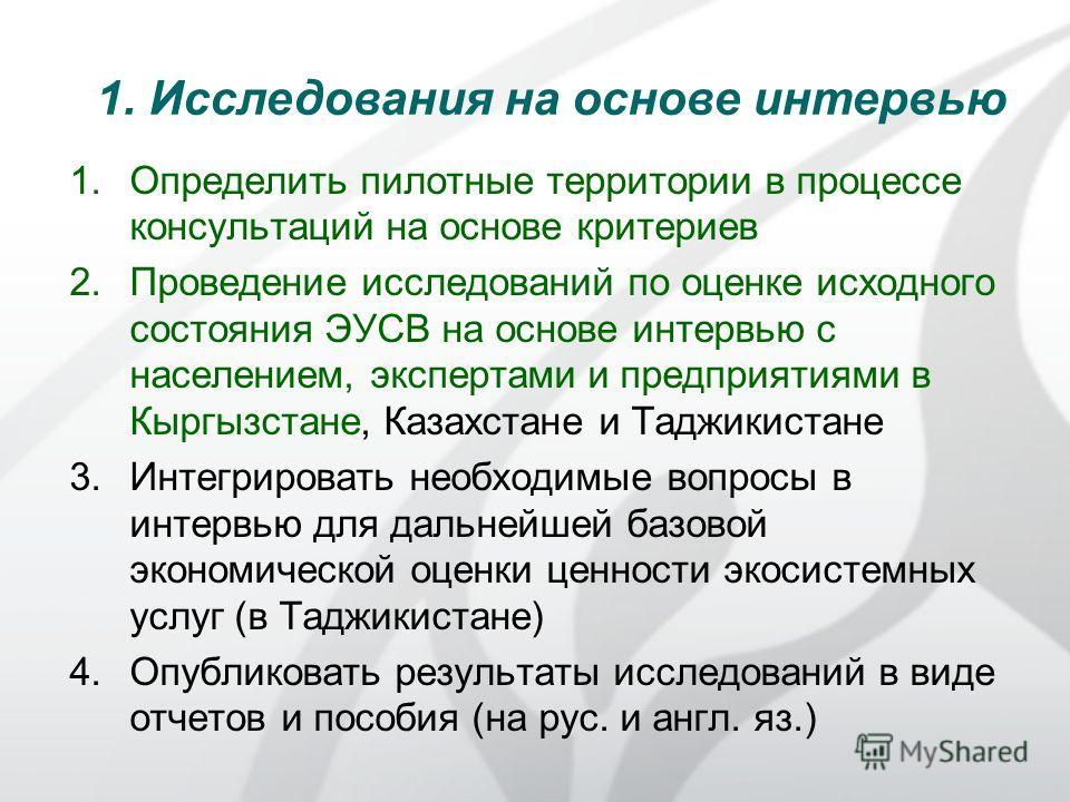 1.Определить пилотные территории в процессе консультаций на основе критериев 2.Проведение исследований по оценке исходного состояния ЭУСВ на основе интервью с населением, экспертами и предприятиями в Кыргызстане, Казахстане и Таджикистане 3.Интегриро