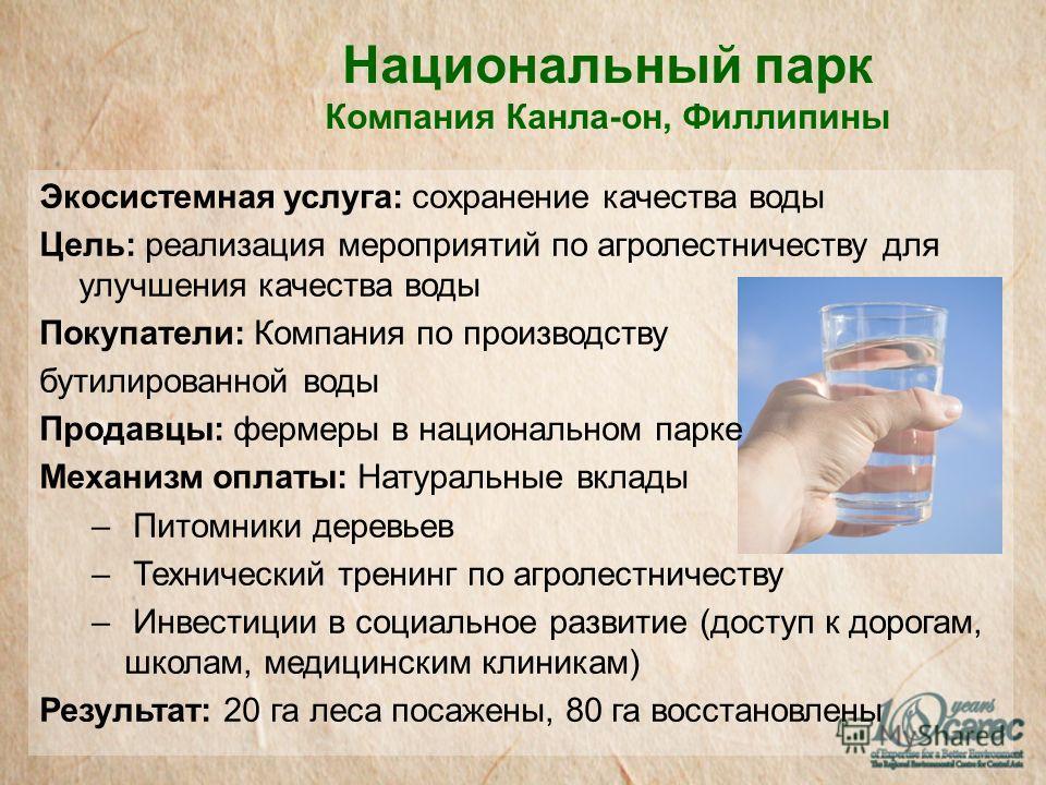 Национальный парк Компания Канла-он, Филлипины Экосистемная услуга: сохранение качества воды Цель: реализация мероприятий по агролестничеству для улучшения качества воды Покупатели: Компания по производству бутилированной воды Продавцы: фермеры в нац