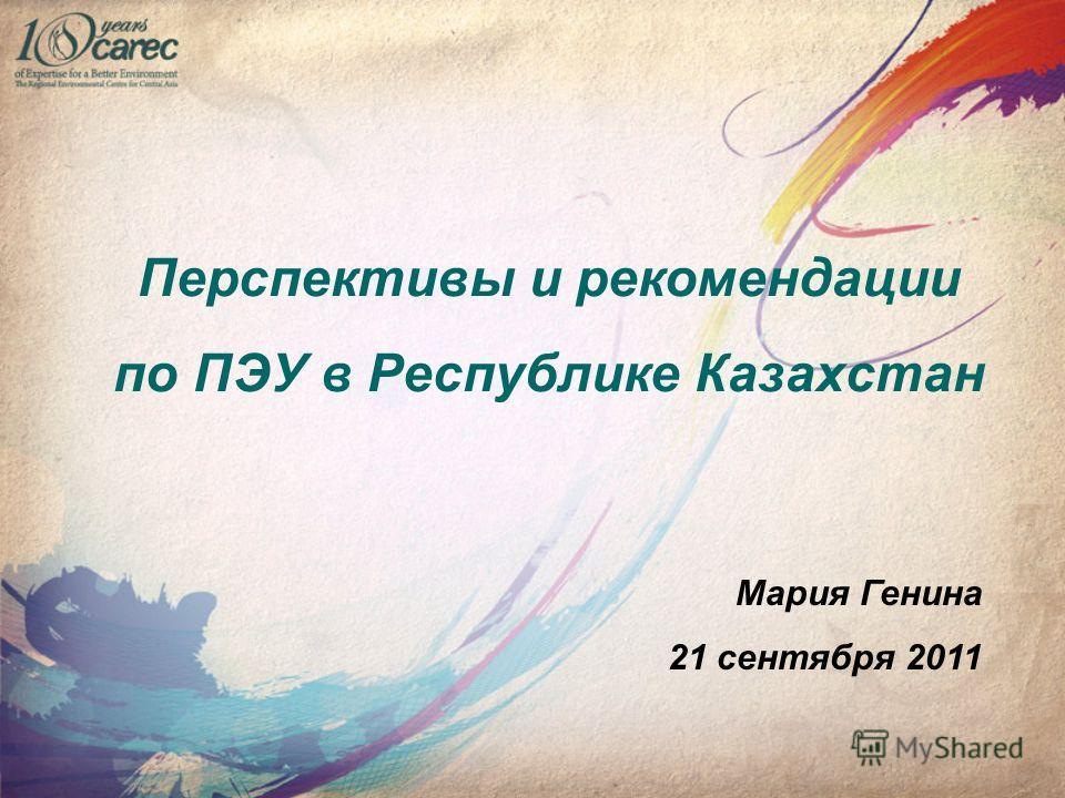 Перспективы и рекомендации по ПЭУ в Республике Казахстан Мария Генина 21 сентября 2011