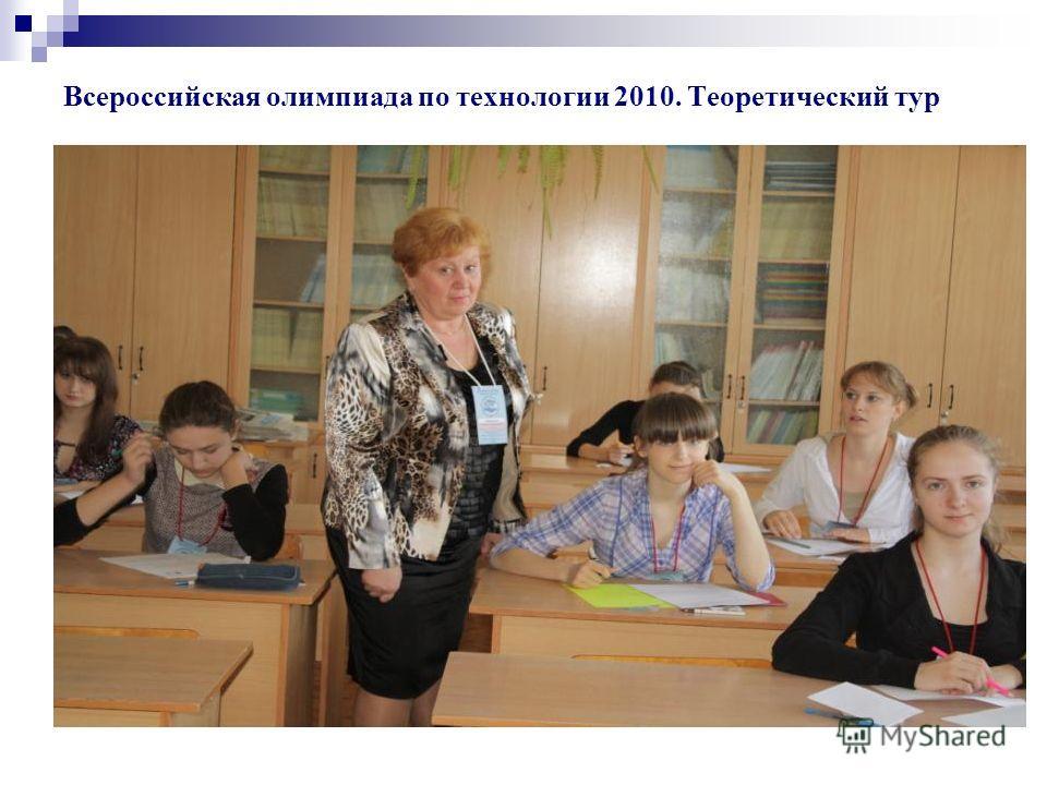 Всероссийская олимпиада по технологии 2010. Теоретический тур