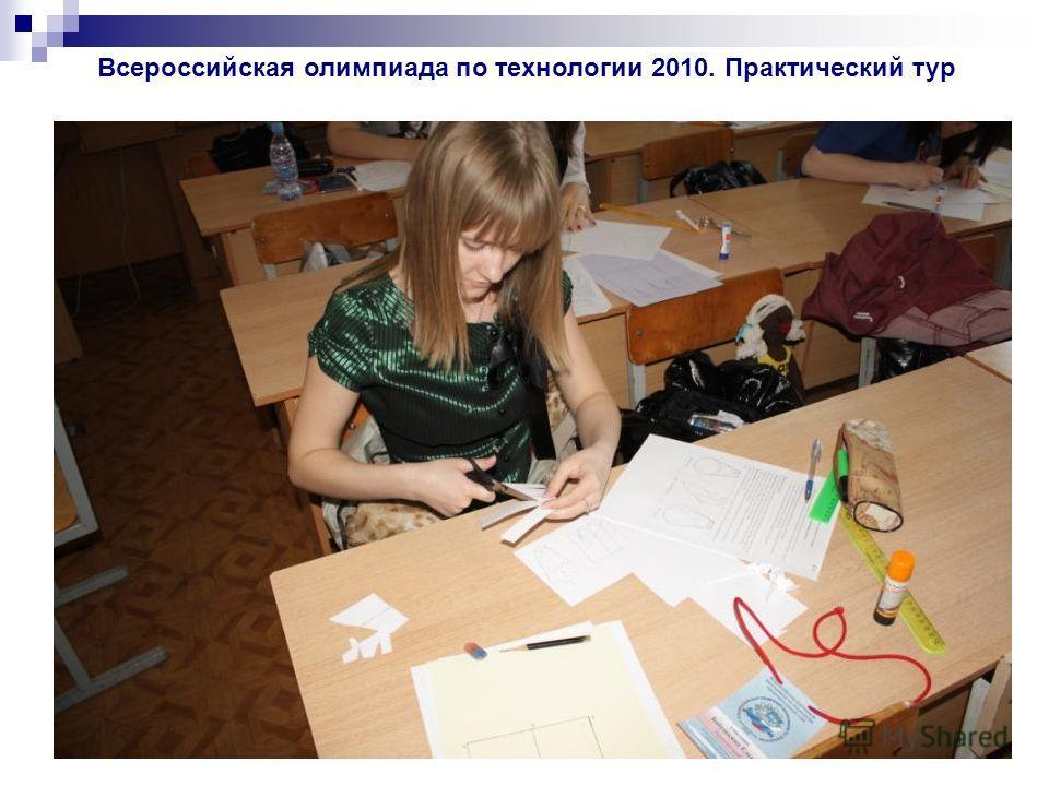 Всероссийская олимпиада по технологии 2010. Практический тур