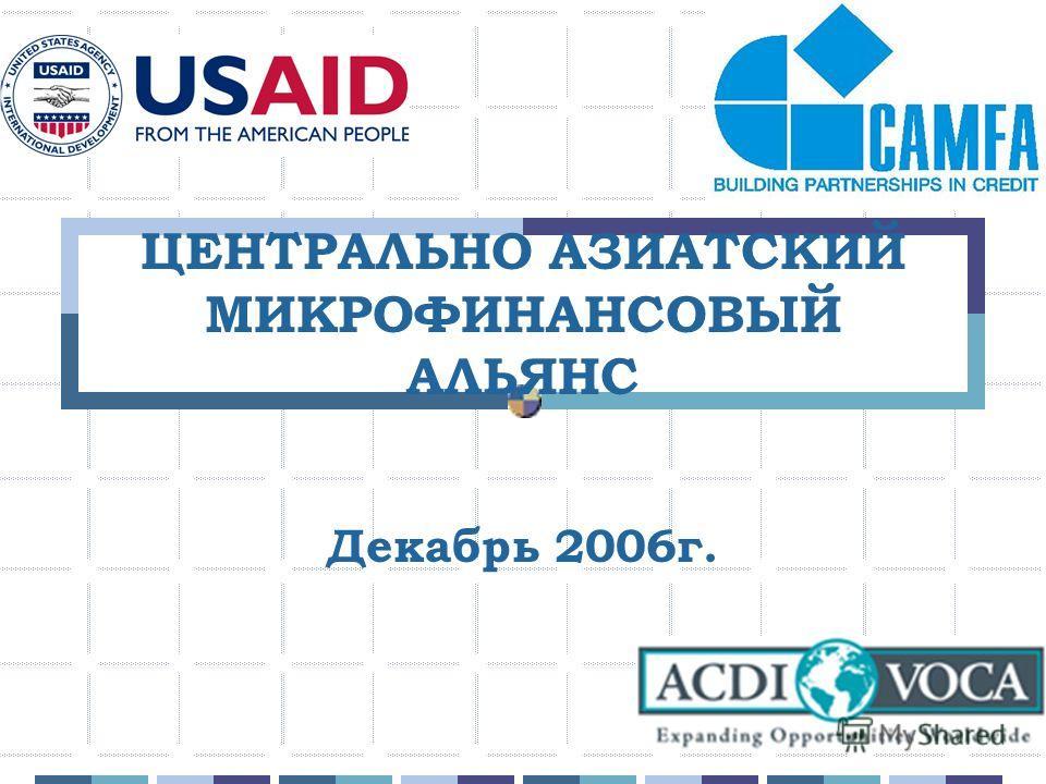 1 ЦЕНТРАЛЬНО АЗИАТСКИЙ МИКРОФИНАНСОВЫЙ АЛЬЯНС Декабрь 2006г.