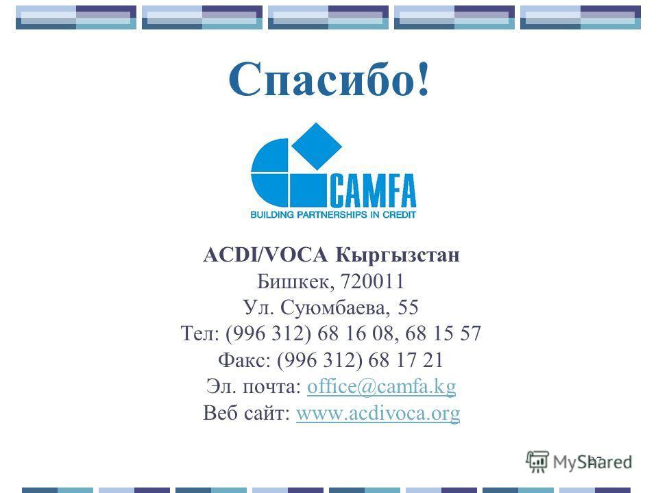 27 Спасибо! ACDI/VOCA Кыргызстан Бишкек, 720011 Ул. Суюмбаева, 55 Тел: (996 312) 68 16 08, 68 15 57 Факс: (996 312) 68 17 21 Эл. почта: office@camfa.kgoffice@camfa.kg Веб сайт: www.acdivoca.orgwww.acdivoca.org