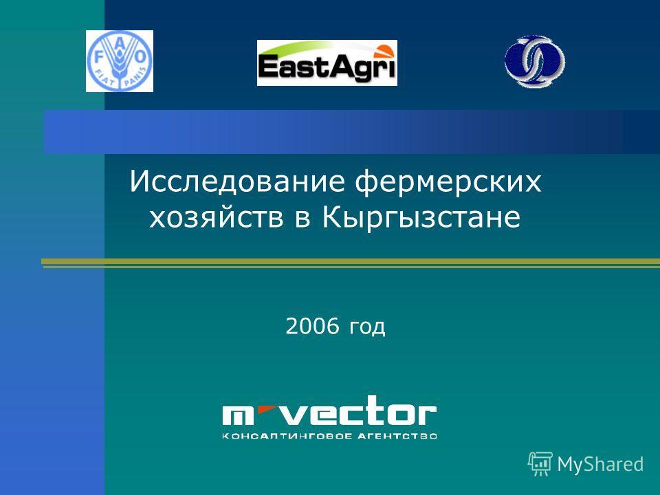 Исследование фермерских хозяйств в Кыргызстане 2006 год