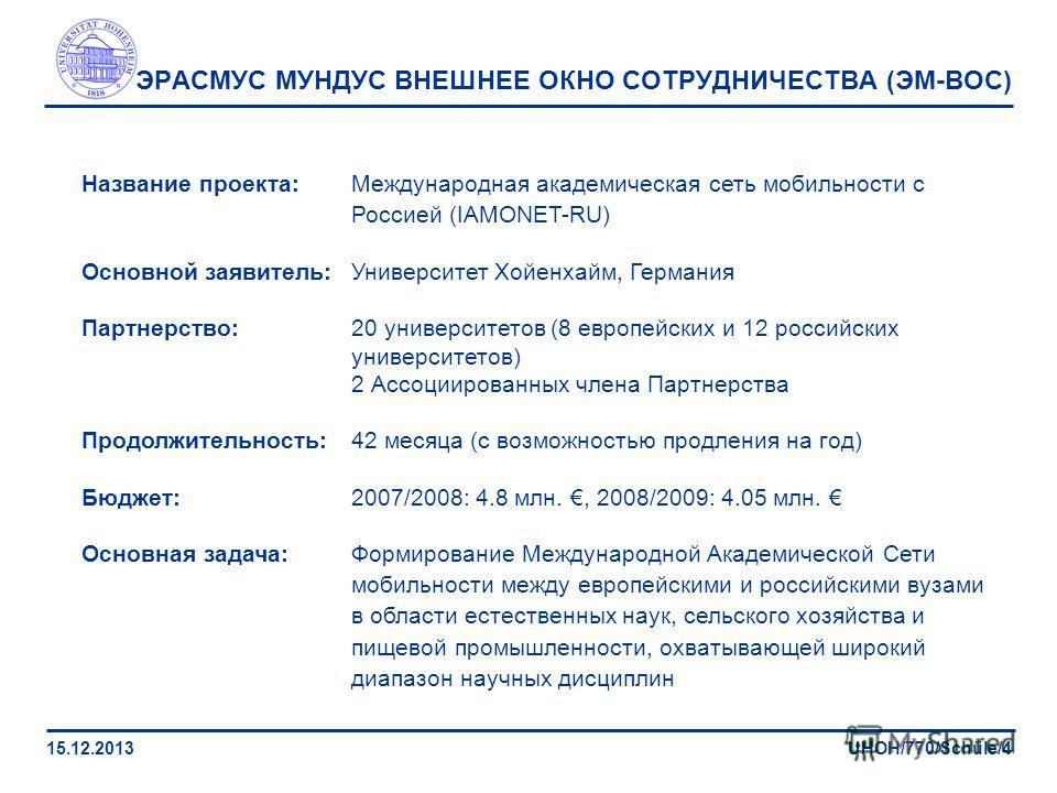 UHOH/770/Schüle/415.12.2013 Название проекта:Международная академическая сеть мобильности с Россией (IAMONET-RU) Основной заявитель:Университет Хойенхайм, Германия Партнерство: 20 университетов (8 европейских и 12 российских университетов) 2 Ассоциир