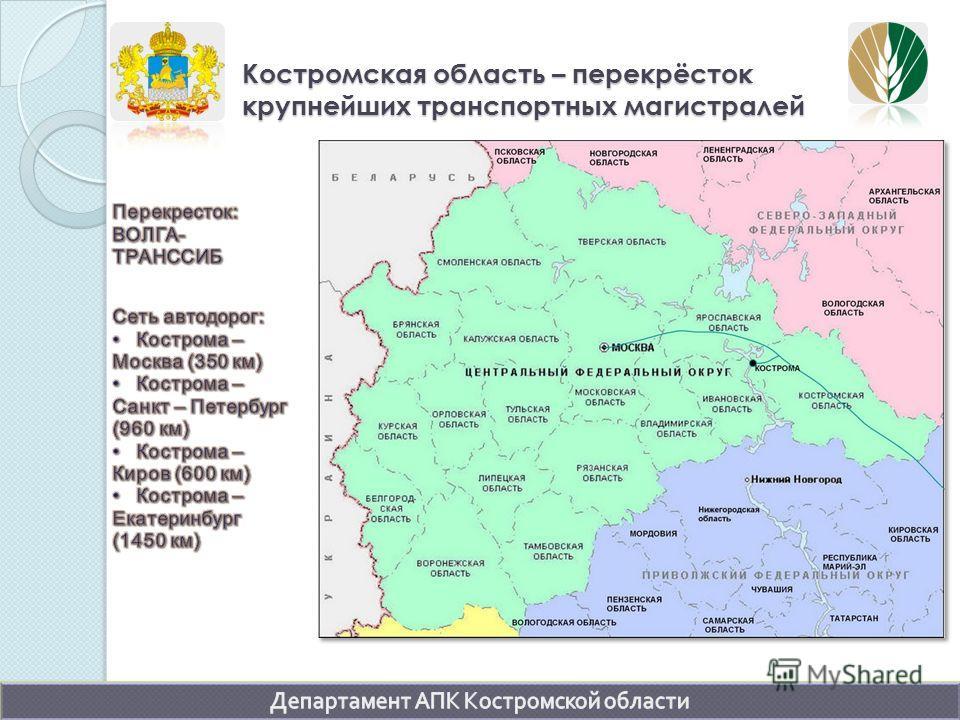 Костромская область – перекрёсток крупнейших транспортных магистралей