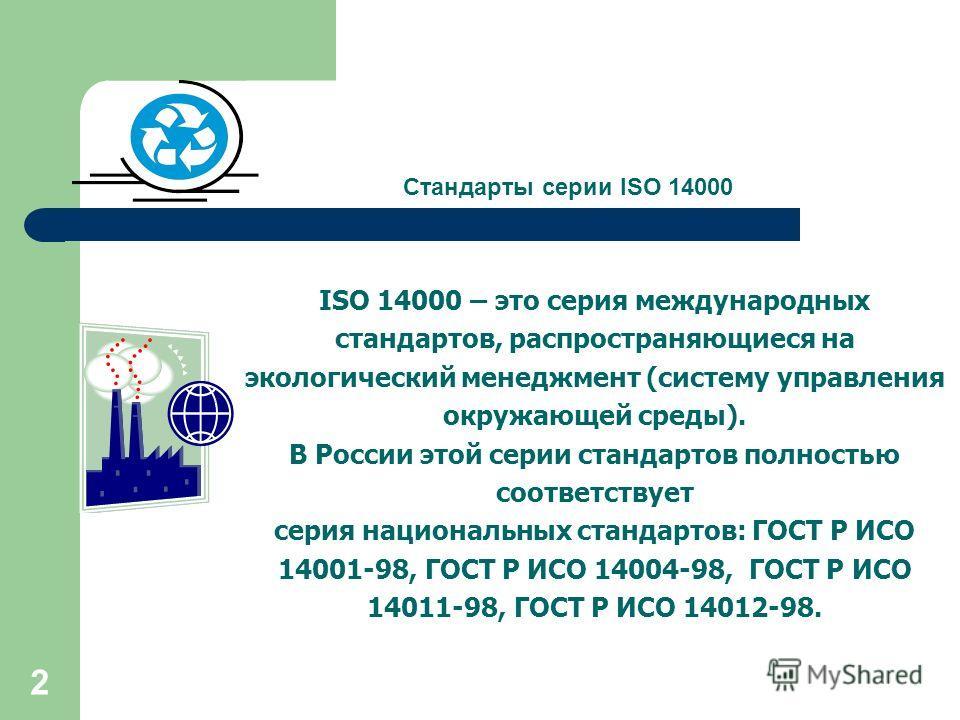 Сертификация исо 14000 казахстан сертификация оборудования музыка в рок обработке