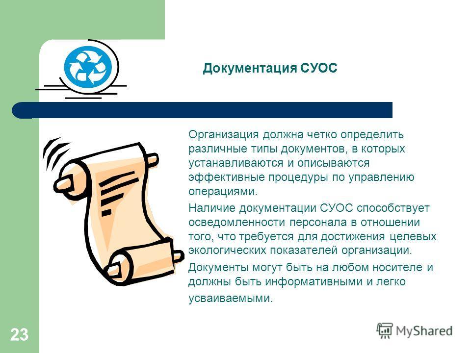 23 Организация должна четко определить различные типы документов, в которых устанавливаются и описываются эффективные процедуры по управлению операциями. Наличие документации СУОС способствует осведомленности персонала в отношении того, что требуется