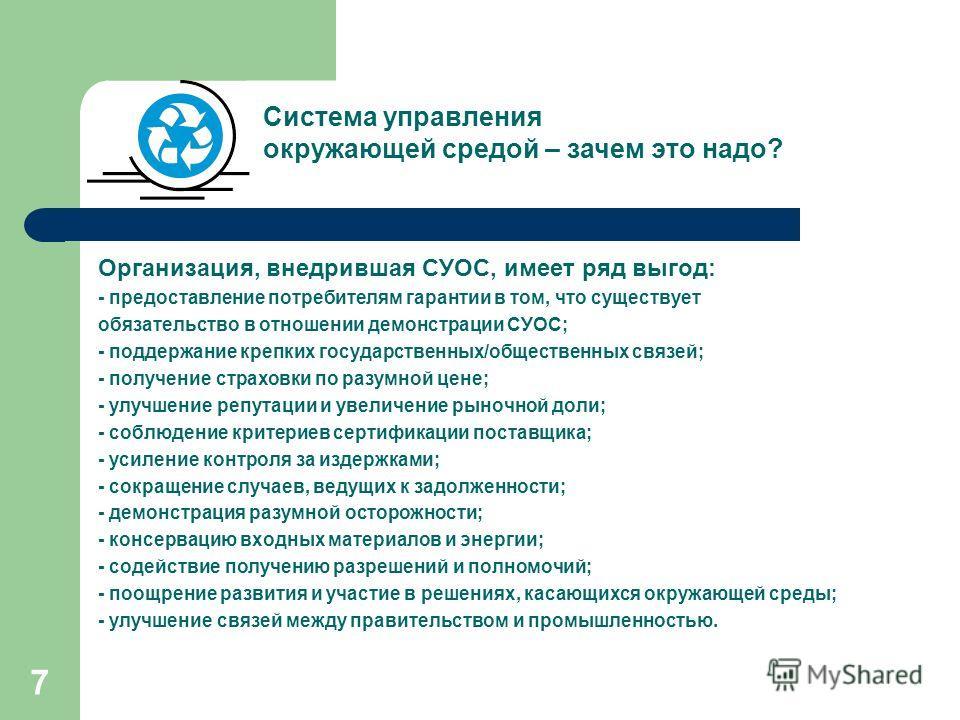 7 Организация, внедрившая СУОС, имеет ряд выгод: - предоставление потребителям гарантии в том, что существует обязательство в отношении демонстрации СУОС; - поддержание крепких государственных/общественных связей; - получение страховки по разумной це
