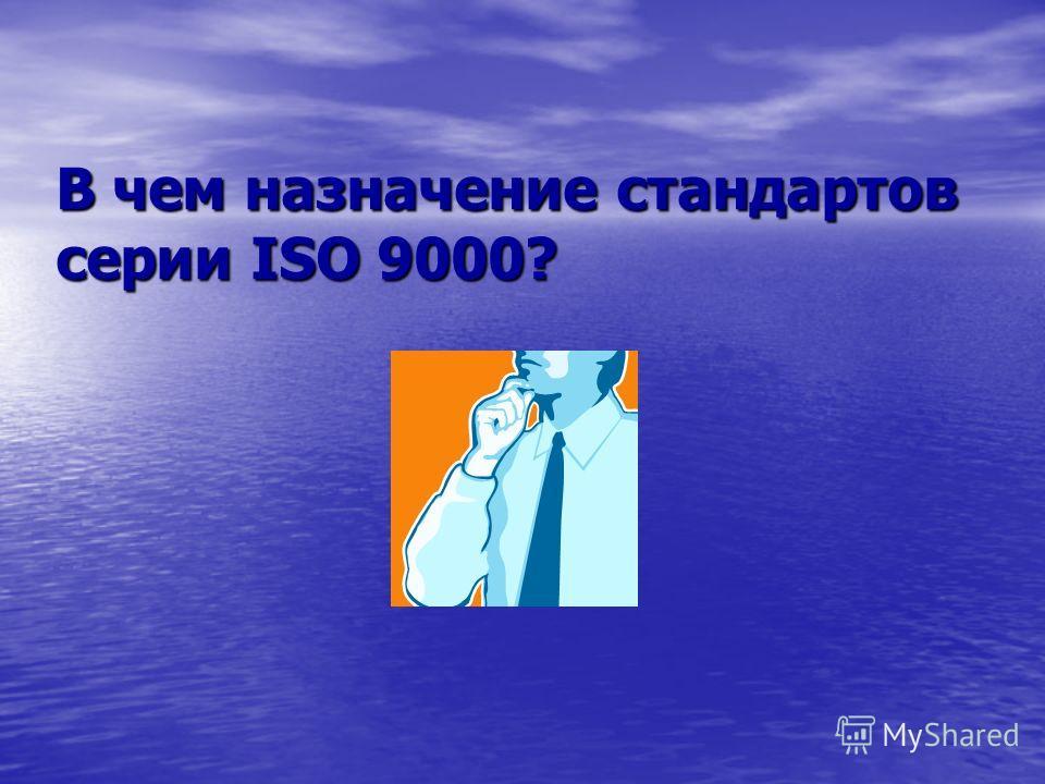 В чем назначение стандартов серии ISO 9000?