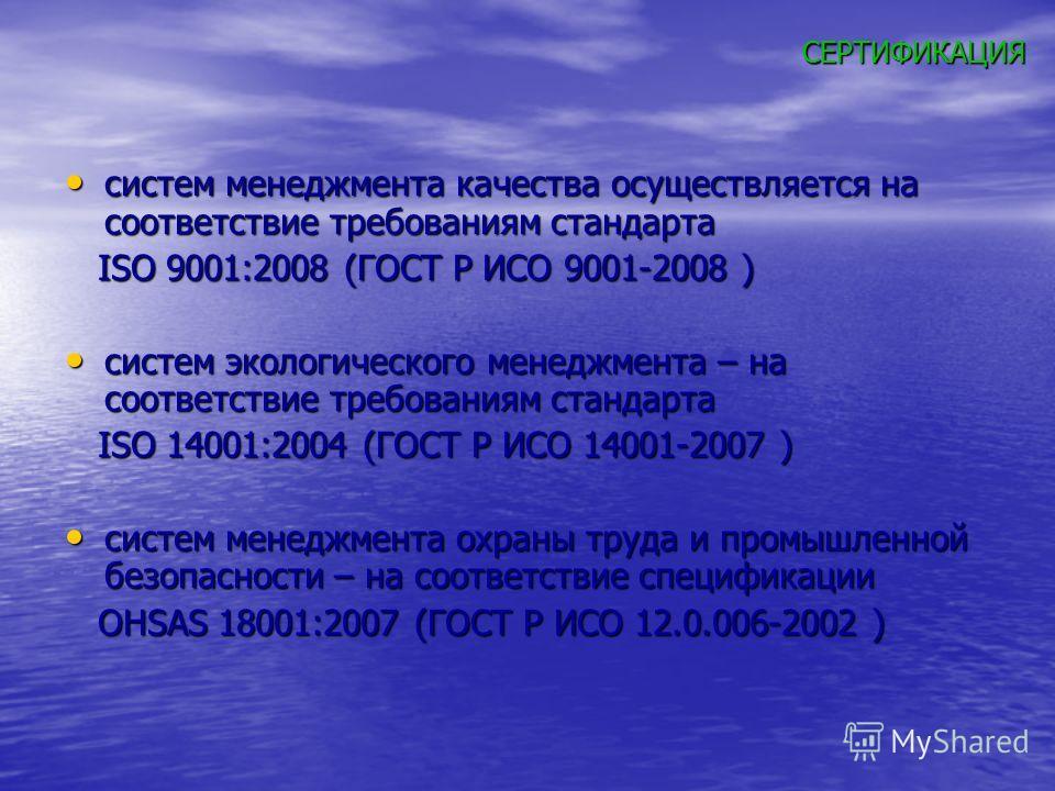 систем менеджмента качества осуществляется на соответствие требованиям стандарта систем менеджмента качества осуществляется на соответствие требованиям стандарта ISO 9001:2008 (ГОСТ Р ИСО 9001-2008 ) ISO 9001:2008 (ГОСТ Р ИСО 9001-2008 ) систем эколо