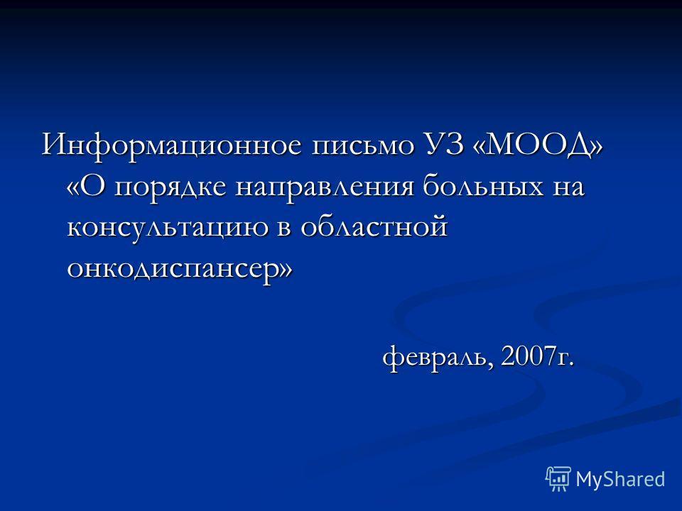 Информационное письмо УЗ «МООД» «О порядке направления больных на консультацию в областной онкодиспансер» февраль, 2007г.
