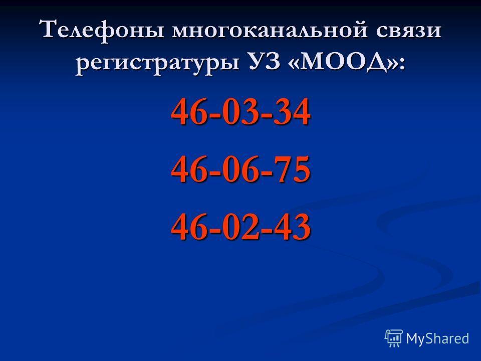 Телефоны многоканальной связи регистратуры УЗ «МООД»: 46-03-3446-06-7546-02-43