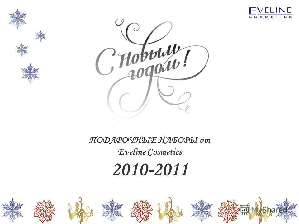 ПОДАРОЧНЫЕ НАБОРЫ от Eveline Cosmetics 2010-2011