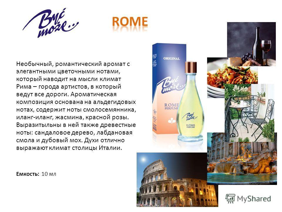 Необычный, романтический аромат с элегантными цветочными нотами, который наводит на мысли климат Рима – города артистов, в который ведут все дороги. Ароматическая композиция основана на альдегидовых нотах, содержит ноты смолосемянника, иланг-иланг, ж