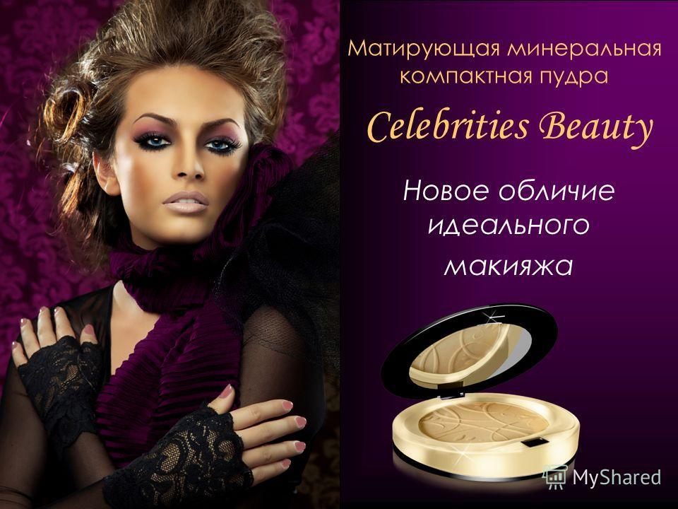 Матирующая минеральная компактная пудра Celebrities Beauty Новое обличие идеального макияжа