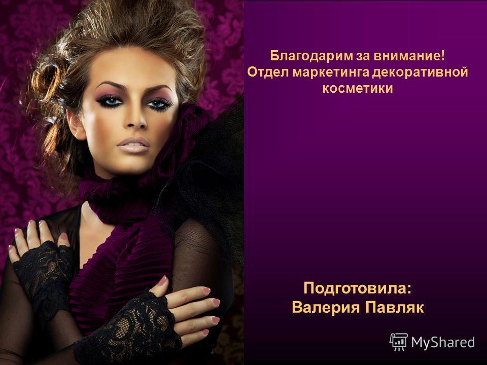 Благодарим за внимание! Отдел маркетинга декоративной косметики Подготовила: Валерия Павляк