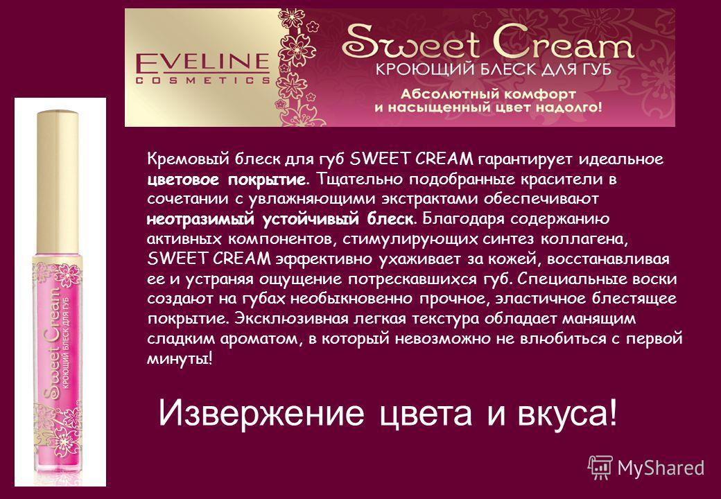 Кремовый блеск для губ SWEET CREAM гарантирует идеальное цветовое покрытие. Тщательно подобранные красители в сочетании с увлажняющими экстрактами обеспечивают неотразимый устойчивый блеск. Благодаря содержанию активных компонентов, стимулирующих син