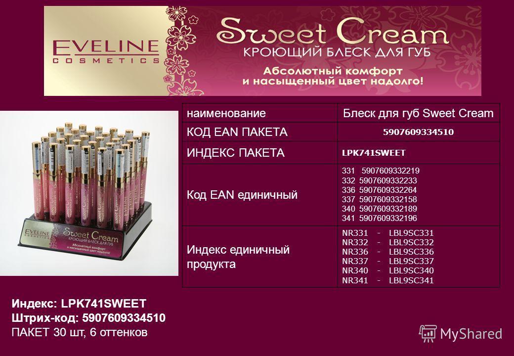 наименованиеБлеск для губ Sweet Cream КОД EAN ПАКЕТА 5907609334510 ИНДЕКС ПАКЕТА LPK741SWEET Код EAN единичный 331 5907609332219 332 5907609332233 336 5907609332264 337 5907609332158 340 5907609332189 341 5907609332196 Индекс единичный продукта NR331