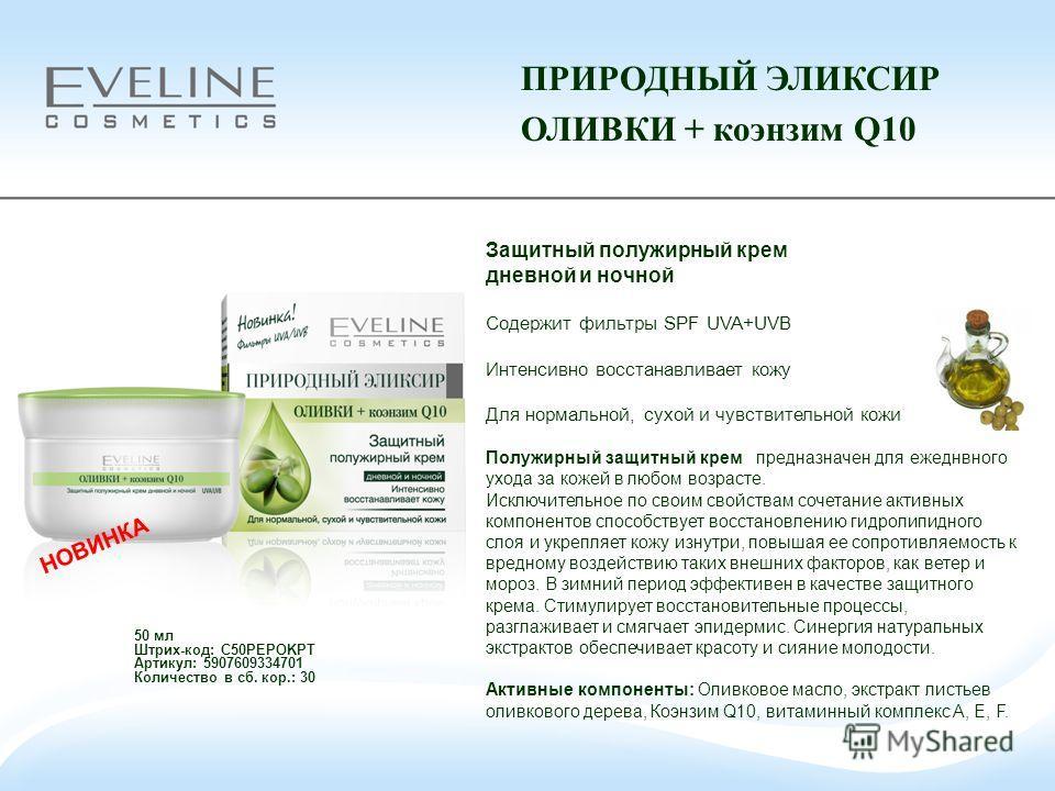Защитный полужирный крем дневной и ночной Содержит фильтры SPF UVA+UVB Интенсивно восстанавливает кожу Для нормальной, сухой и чувствительной кожи Полужирный защитный крем предназначен для ежеднвного ухода за кожей в любом возрасте. Исключительное по