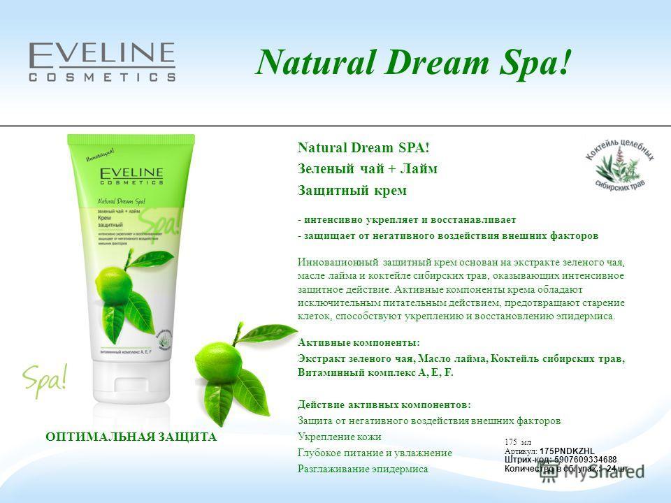 Natural Dream SPA! Зеленый чай + Лайм Защитный крем - интенсивно укрепляет и восстанавливает - защищает от негативного воздействия внешних факторов Инновационный защитный крем основан на экстракте зеленого чая, масле лайма и коктейле сибирских трав,
