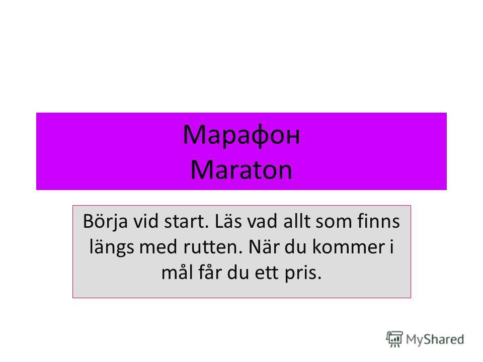 Марафон Maraton Börja vid start. Läs vad allt som finns längs med rutten. När du kommer i mål får du ett pris.