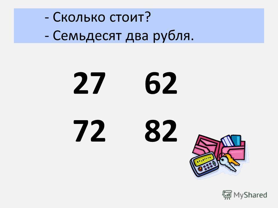 - Сколько стоит? - Семьдесят два рубля. 27 72 62 82