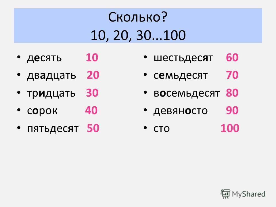 Сколько? 10, 20, 30...100 десять 10 двадцать 20 тридцать 30 сорок 40 пятьдесят 50 шестьдесят60 семьдесят70 восемьдесят80 девяносто90 сто 100