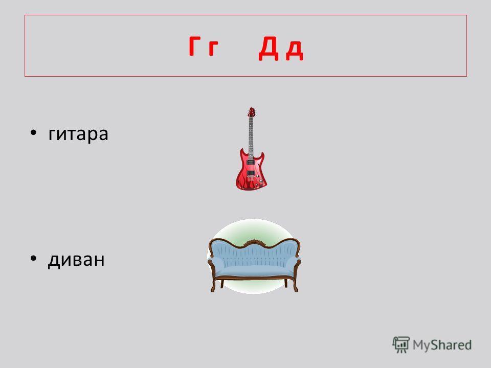 Г г Д д гитара диван