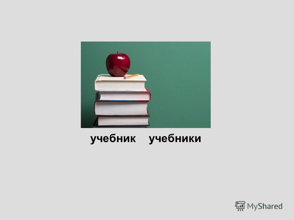 учебник учебники