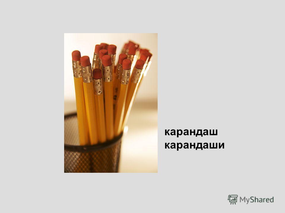 карандаш карандаши