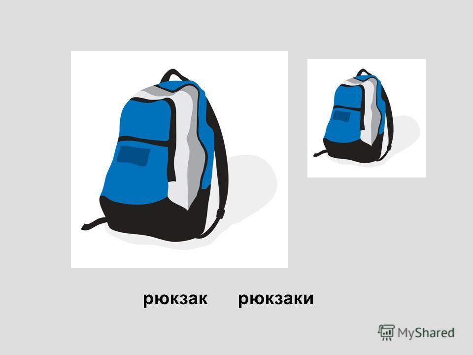 рюкзак рюкзаки