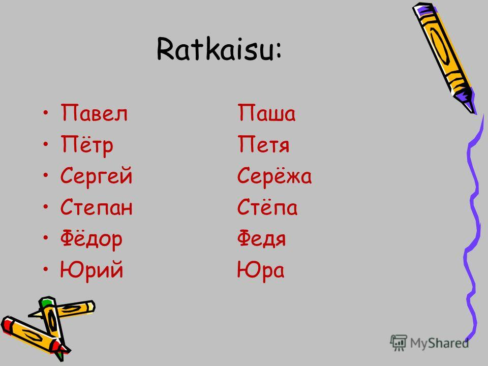 Ratkaisu: ПавелПаша ПётрПетя СергейСерёжа СтепанСтёпа ФёдорФедя ЮрийЮра