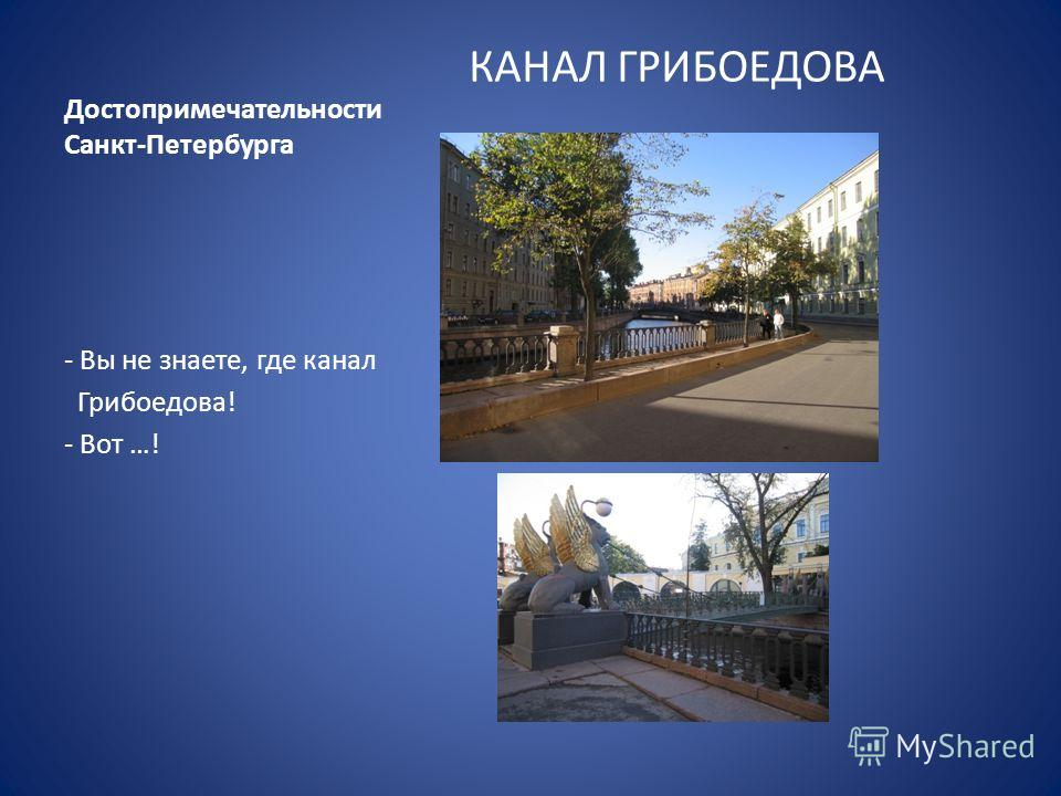 Достопримечательности Санкт-Петербурга КАНАЛ ГРИБОЕДОВА - Вы не знаете, где канал Грибоедова! - Вот …!