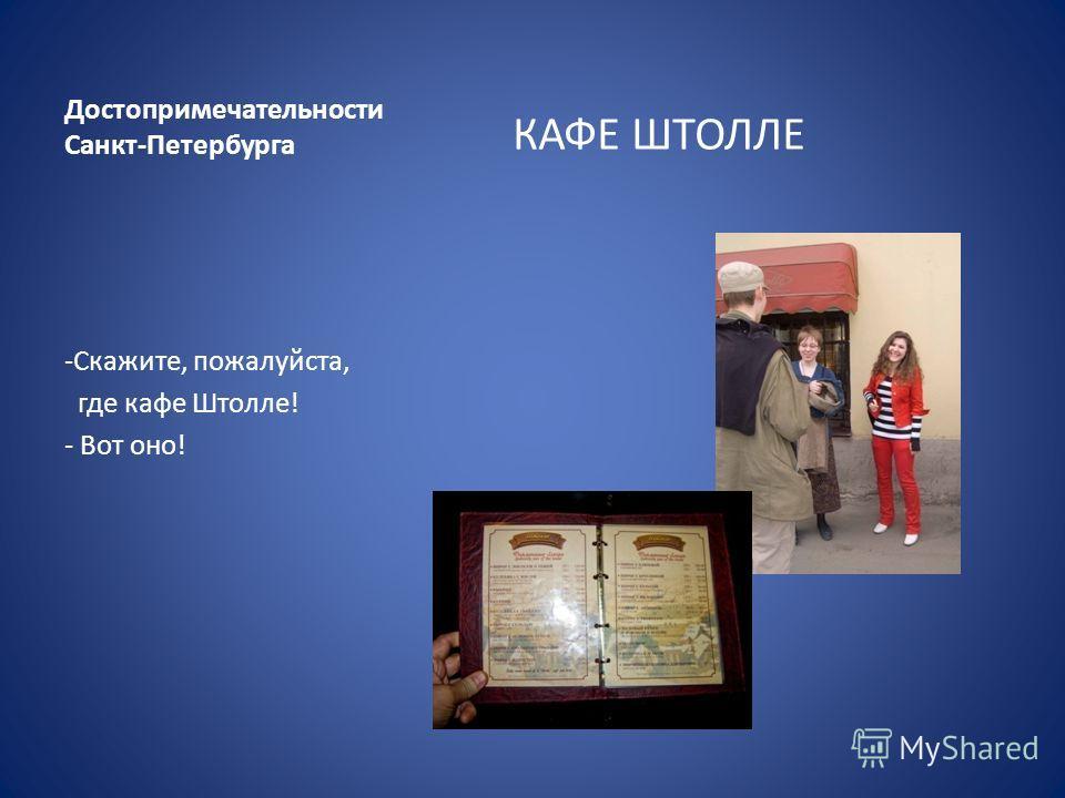 Достопримечательности Санкт-Петербурга КАФЕ ШТОЛЛЕ -Скажите, пожалуйста, где кафе Штолле! - Вот оно!