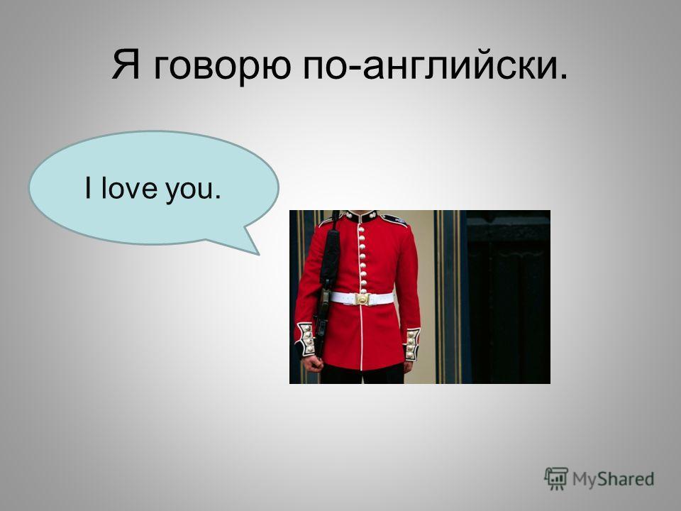 Я говорю по-английски. I love you.