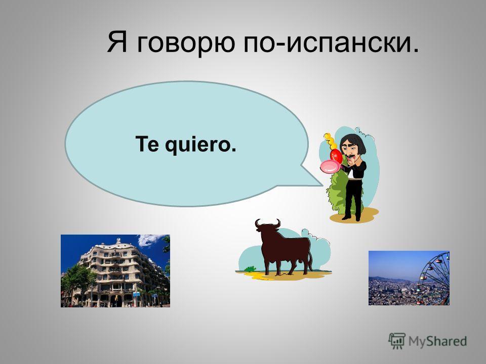 Я говорю по-испански. Te quiero.