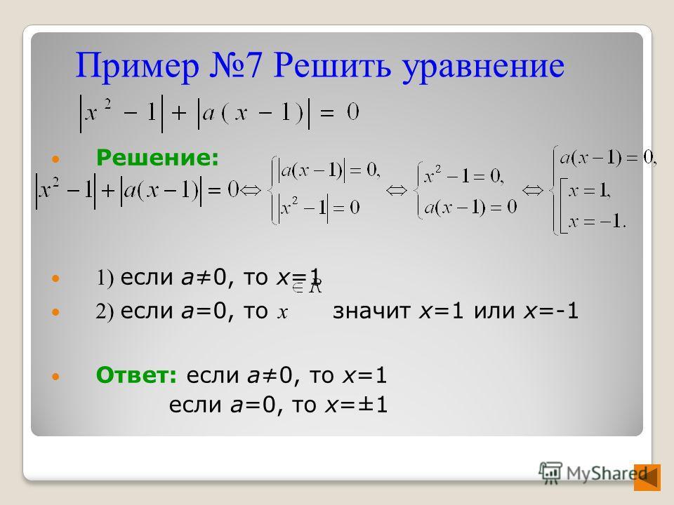 Решение: 1) если а0, то х=1 2) если а=0, то x значит х=1 или х=-1 Ответ: если а0, то х=1 если а=0, то х=±1 Пример 7 Решить уравнение