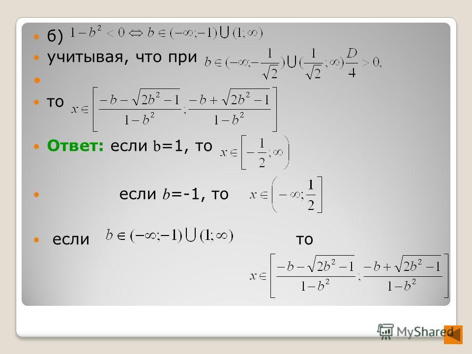 б) учитывая, что при то Ответ: если b =1, то если b =-1, то если то