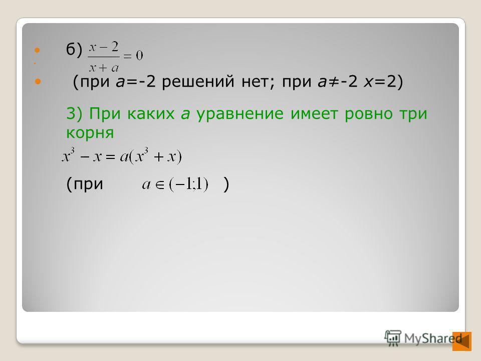 б) (при а=-2 решений нет; при а-2 х=2) 3) При каких а уравнение имеет ровно три корня (при )