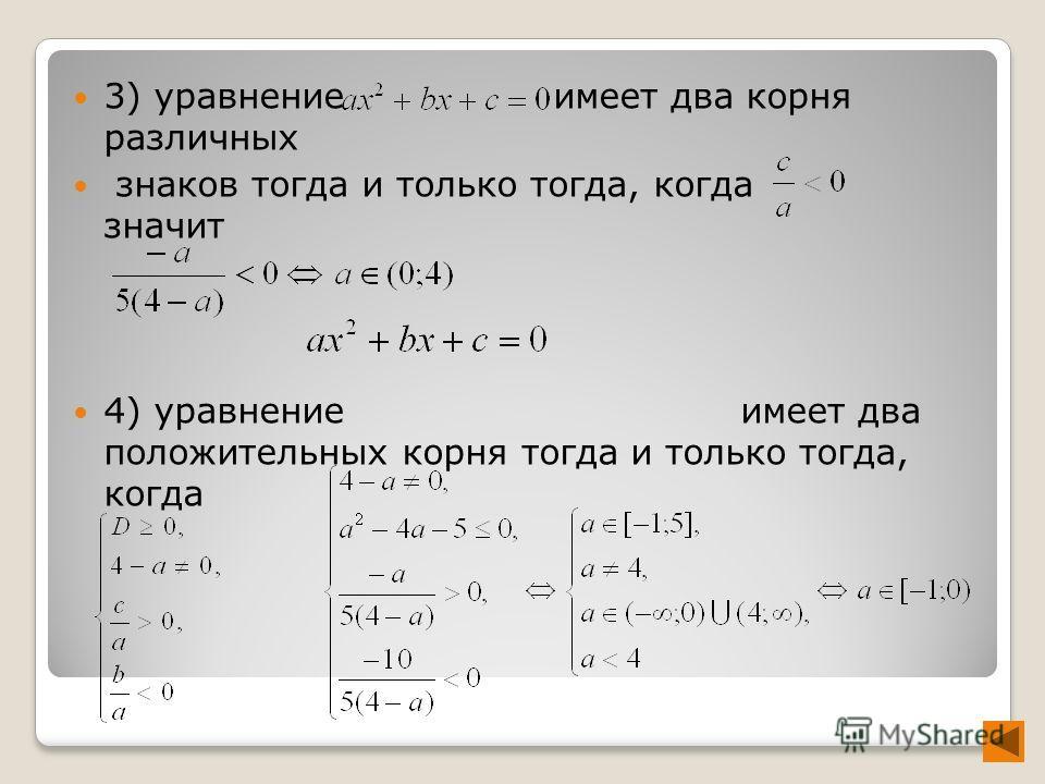 3) уравнение имеет два корня различных знаков тогда и только тогда, когда значит 4) уравнение имеет два положительных корня тогда и только тогда, когда