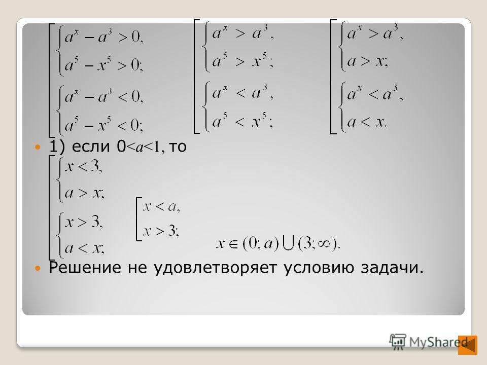 1) если 0