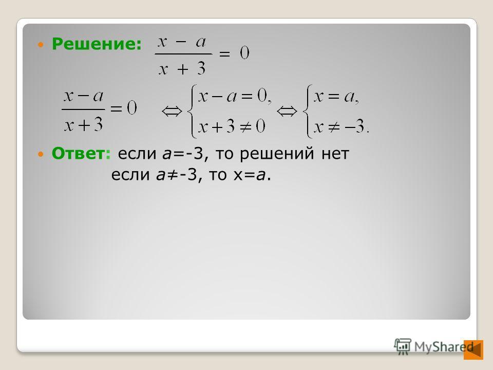 Решение: Ответ: если а=-3, то решений нет если а-3, то х=а.