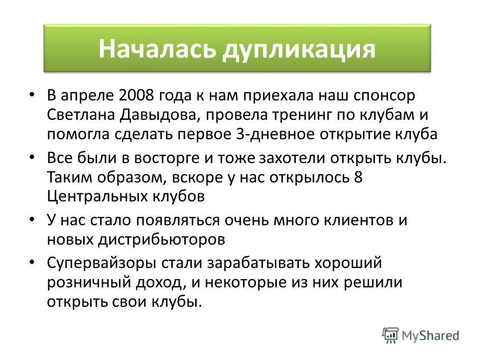 В апреле 2008 года к нам приехала наш спонсор Светлана Давыдова, провела тренинг по клубам и помогла сделать первое 3-дневное открытие клуба Все были в восторге и тоже захотели открыть клубы. Таким образом, вскоре у нас открылось 8 Центральных клубов