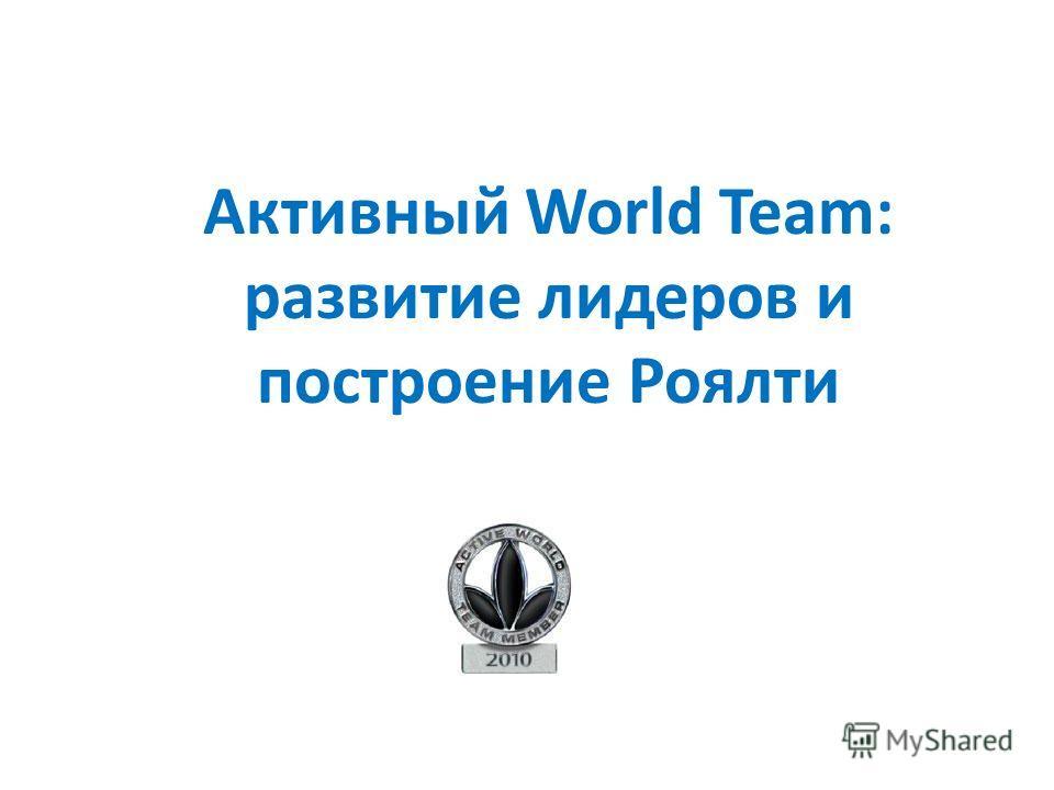 Активный World Team: развитие лидеров и построение Роялти