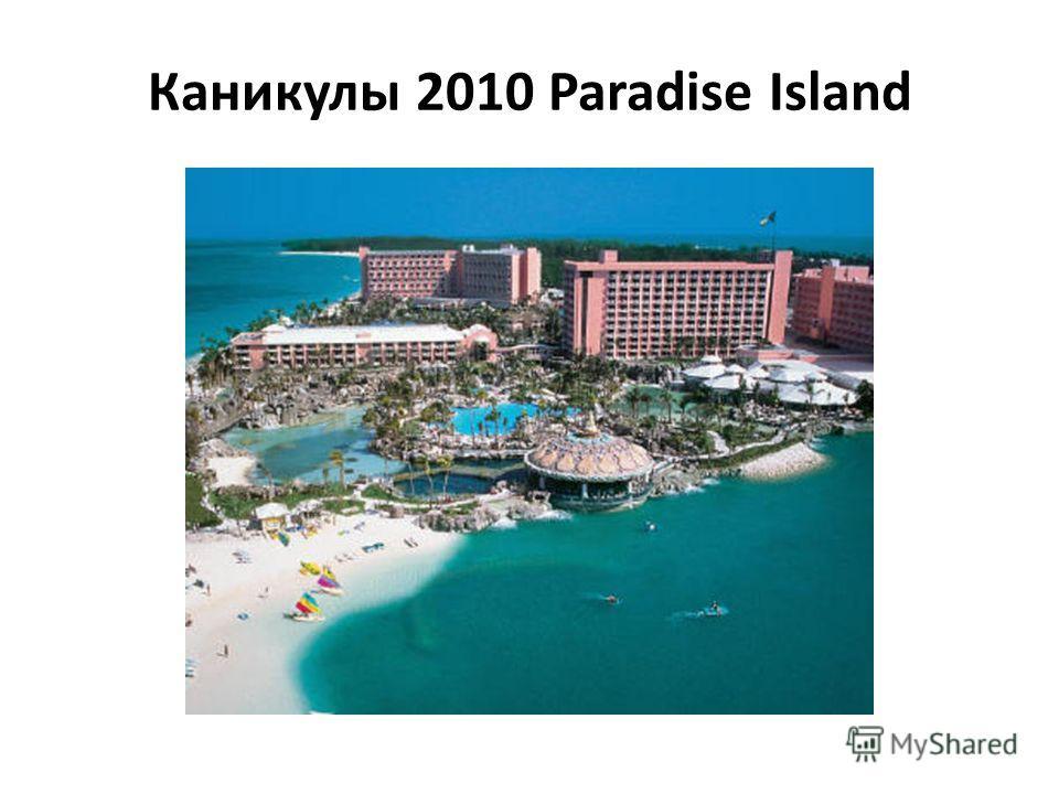 Каникулы 2010 Paradise Island