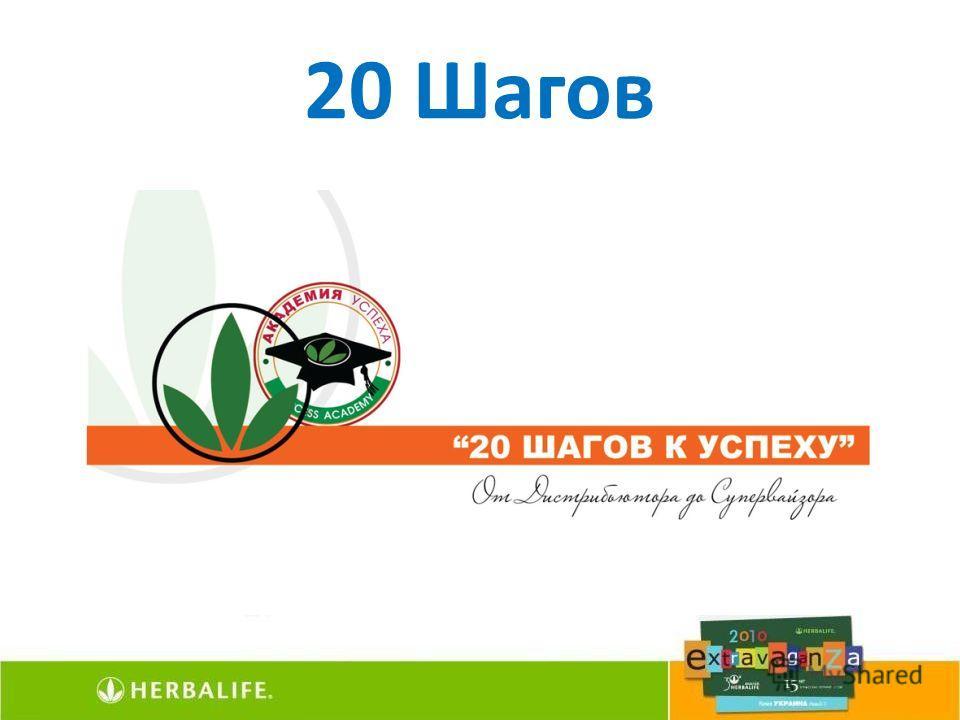 20 Шагов
