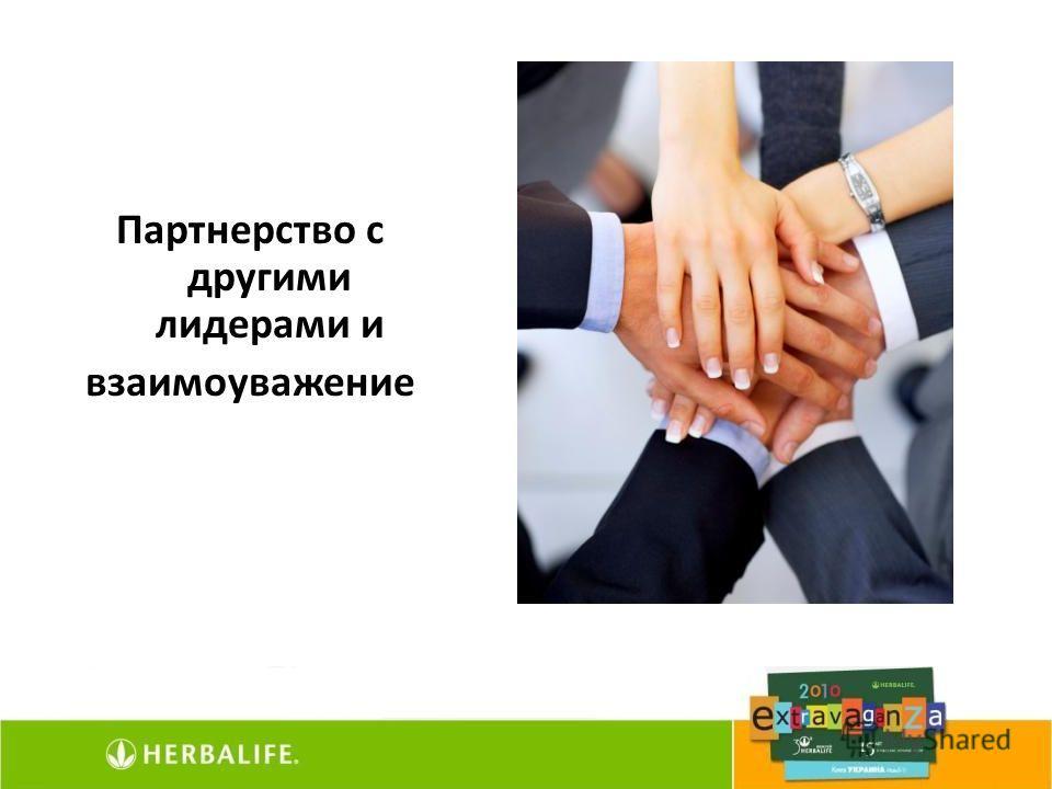Партнерство с другими лидерами и взаимоуважение