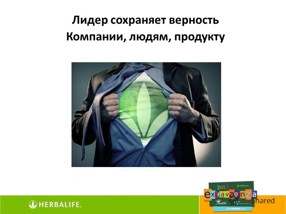 Лидер сохраняет верность Компании, людям, продукту