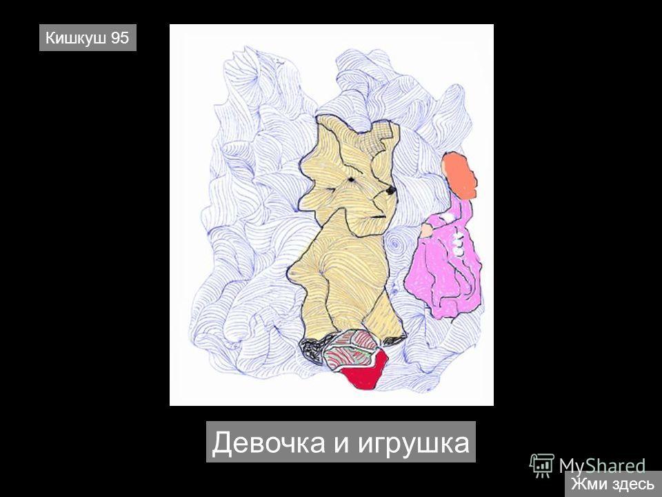 Жми здесь Кишкуш 95 Девочка и игрушка